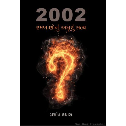 2002: Ramkhano Nu Adhuru Satya<br>2002 : રમખાણોનું અધૂરું સત્ય