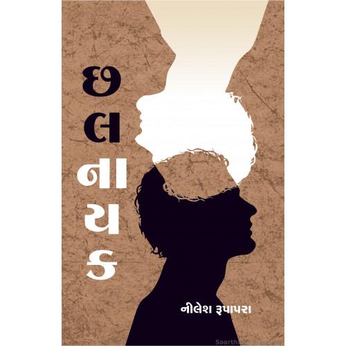 ChhalNayak-છલનાયક