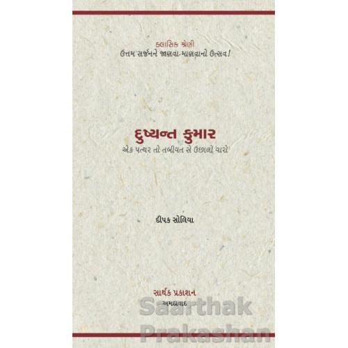 Dushyant Kumar-દુષ્યન્ત કુમાર