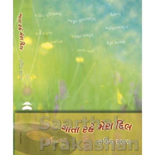 Gata Rahe- Mera Dil-ગાતા રહે મેરા દિલ