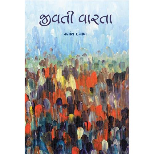Jivati Varta-જીવતી વારતા