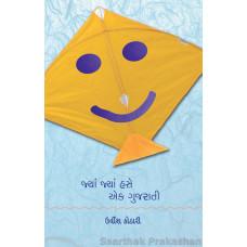 Hase ek Gujarati-જ્યાં જ્યાં હસે એક ગુજરાતી
