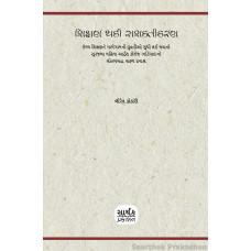 Shikshan thaki Sashaktikaran<br>શિક્ષણ થકી સશક્તીકરણ