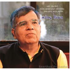 Nagendra Vijay<br>નગેન્દ્ર વિજય