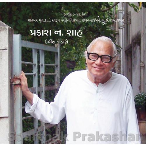 Prakash N. Shah<br>પ્રકાશ ન. શાહ