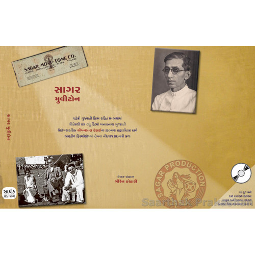 Sagar Movieton with CD-સાગર મુવિટોન (ગીતોની સી.ડી. સાથે)