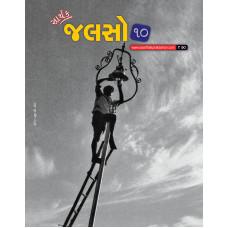 Saarthak Jalso-10<br>સાર્થક જલસો-10