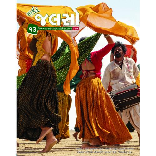 Saarthak Jalso-13<br>સાર્થક જલસો-13