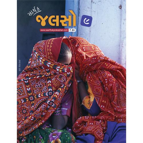 Saarthak Jalso-9<br>સાર્થક જલસો-9
