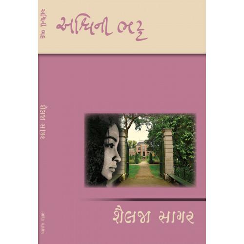 Shailja Sagar<br>શૈલજા સાગર