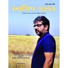 Ashish Kakkad<br> આશિષ કક્કડ