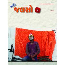 Saarthak Jalso-5<br>સાર્થક જલસો-5
