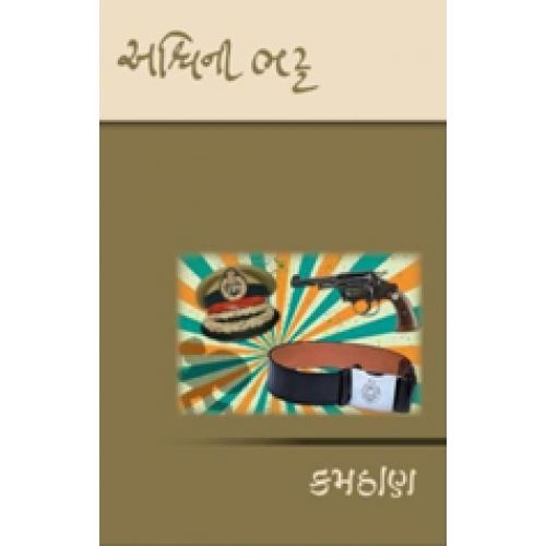Kamthan<br>કમઠાણ