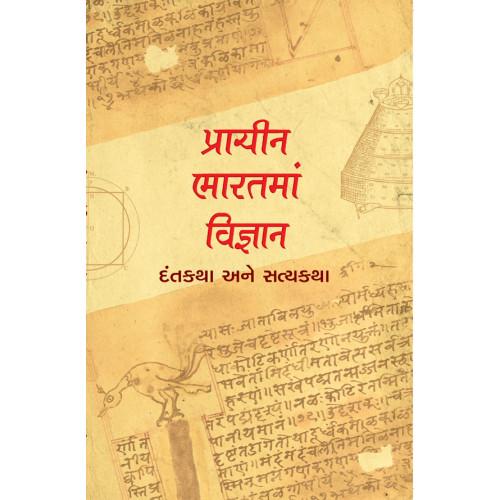 Prachin Bharatma Vigyan-પ્રાચીન ભારતમાં વિજ્ઞાનઃ દંતકથા અને સત્યકથા